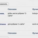 список меток в редакторе