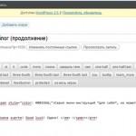 вставка текста с форматированием ; закладка HTML